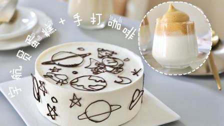 蛋糕上也能画画?宇航员蛋糕+泡沫手打咖啡(片尾有你喜欢的翻车)