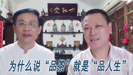 汪帮宏作客中国网直播中国大讲堂讲授《品茶品味品人生》唐渊主持