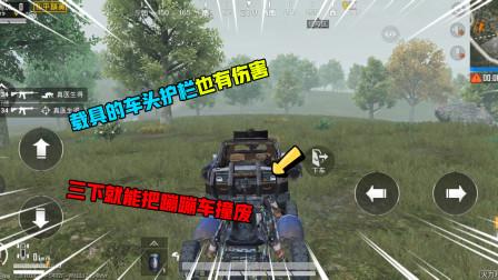 和平精英揭秘:载具的车头护栏也有伤害,三下就能把蹦蹦车撞废