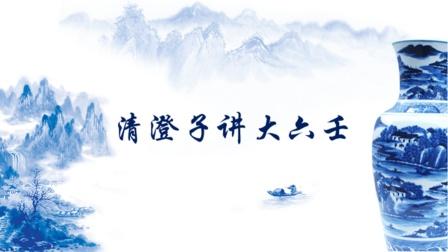 清澄子讲大六壬68