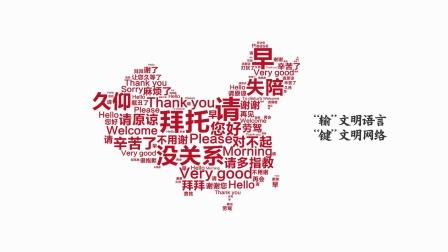 网络文明 和谐中国