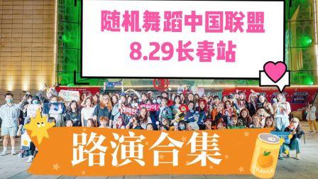 随机舞蹈中国联盟 in 长春 路演合集(KPOP Random dance 2020.08.29 总第9期)
