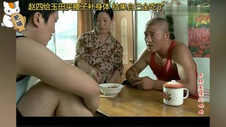 影视剧吃腰子场面:早餐就吃腰子,赵四给玉田买腰子自己全吃了