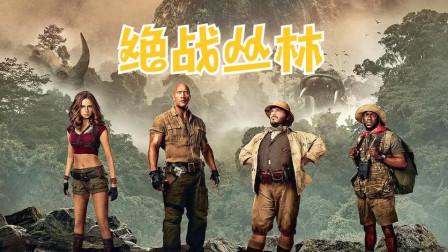 勇敢者游戏:4人穿越到游戏中,每人仅3条命,不通关就回不去!
