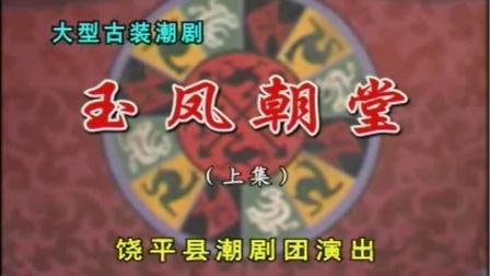 潮剧《玉凤朝堂》(上集)-饶平潮剧团