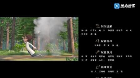 2019新动漫《熊出没之探险日记2》片尾曲《森林时光》