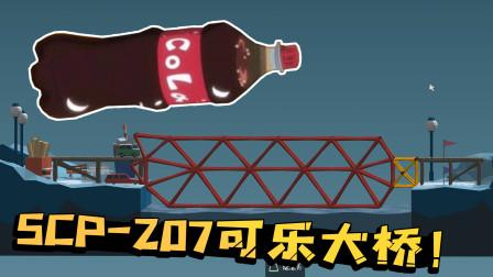 天才造桥师造出SCP-207大桥,一次能把两个弟弟送回家!