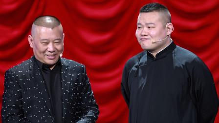 郭德纲谈岳云鹏:在这个年龄没有比他更红的,早年他啥都不行!