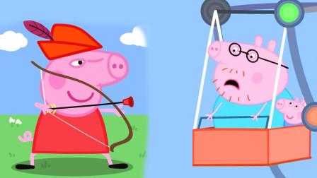 小猪佩奇正在练习射箭 简笔画