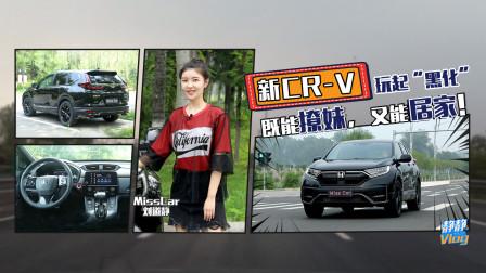 """新CR-V玩起""""黑化"""",既能撩妹,又能居家!"""