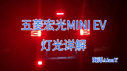【海洋侃车之宏光MINI EV】五菱宏光MINI EV灯光详解