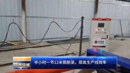 现场实拍!钢筋绕筋机如何制作钢筋笼,山西运城工地现场制作钢筋笼