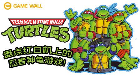 都是经典!盘点任天堂红白机FC上的《忍者神龟》游戏!