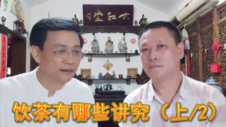 饮茶有哪些讲究(上)选茶择水备器室雅冲泡品尝-汪帮宏唐渊