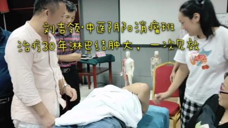 刘吉领针灸治疗淋巴结肿大  中医阴阳消瘤