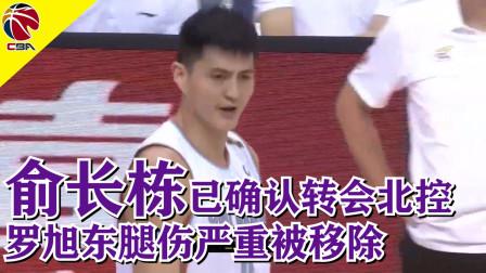 俞长栋已确定转会北控 罗旭东因腿伤被移除 上海北控二换一