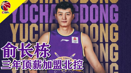 CBA官宣 俞长栋三年顶薪签约北控队