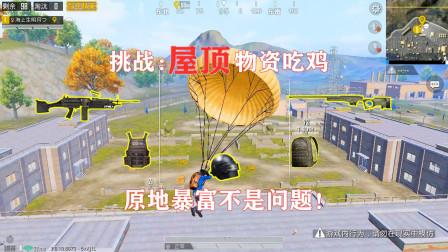 明月:挑战屋顶物资吃鸡!三级装备随便拿,原地暴富不是问题!