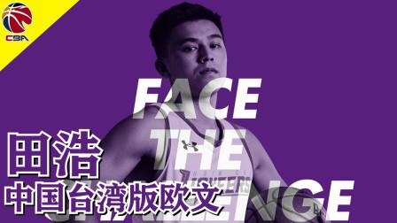 中国台湾版凯里·欧文 田浩投身职业赛场 征战台湾P+联盟 未来CBA选秀热门球员