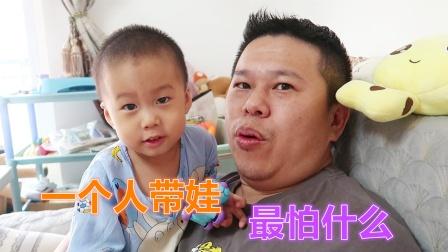 爸爸一个人带孩子最怕什么,小感冒我也不敢,全职妈妈也会这样吗