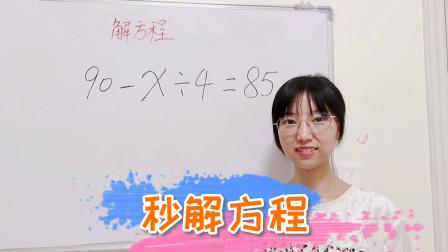小学数学:90-X÷4=85,在考试时,大多数同学都做会错,你呢?