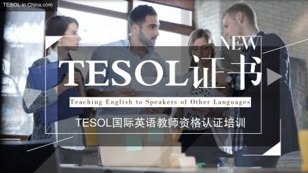 TESOL证书考试培训如何参加?
