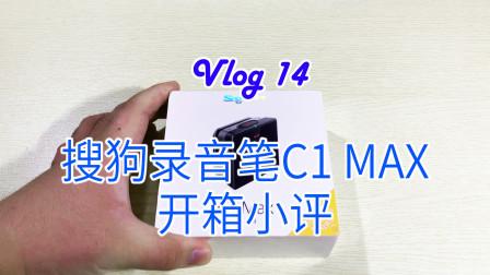 【海洋的数码Vlog】搜狗AI录音笔C1 MAX开箱小评 能否替代领夹麦克风?