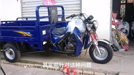 购买三轮摩托车到底选择哪种质量最好不会坏呢?师傅来告诉你答案