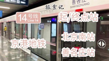 【北京地铁系列】呈倒L形的线路 北京地铁14号线东段/中段北京南站 善各庄站