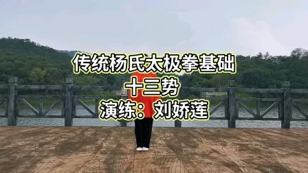 传统杨氏太极拳基础十三势——李占英老师弟子刘娇莲