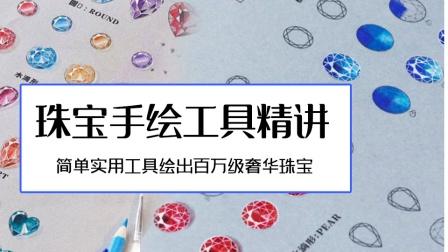 商业珠宝手绘设计课程工具介绍1