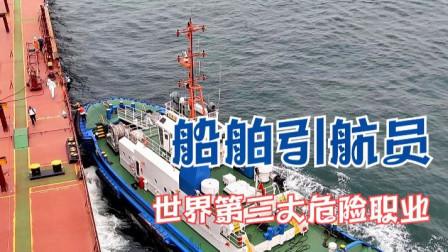 揭秘第三大危险职业:船舶引航员,上下班都是靠小艇或直升机接送