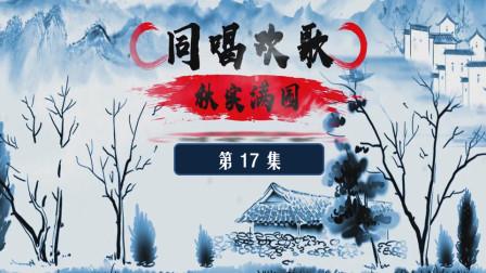 纪念京剧大师张君秋百年诞辰(67)——同唱欢歌(第17集)