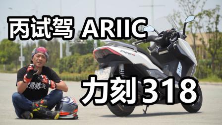 丙试驾| 国产大踏板 ARIIC 力刻318