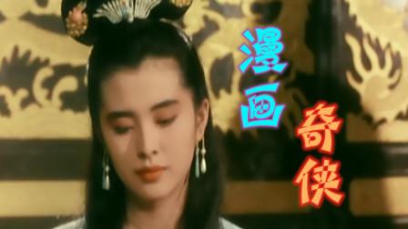 【奥雷】三十年前的香港奇幻穿越片 兄妹俩露个营竟然能遭遇清朝人《漫画奇侠》