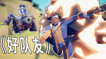 【焰桦】全面战争模拟器丨这就叫做好队友!