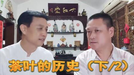 中国茶叶发展历史悠久分为哪几个阶段?(下)汪帮宏唐渊