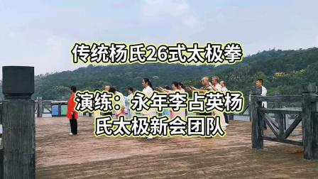 传统杨氏26式太极拳——永年李占英杨氏太极新会团队