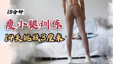 亲测有效宿舍床上瘦小腿|长腿直腿必备
