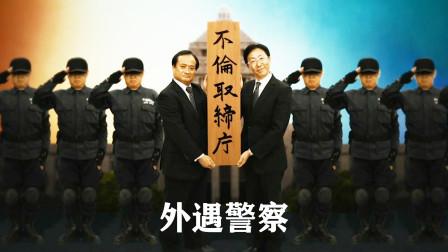 《外遇警察》:日本政府颁布过度法律,几乎所有人都被抓入监狱
