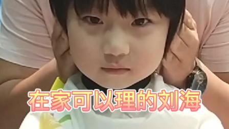 宝妈学会这招从此在家给女儿剪刘海再也不狗啃一样了