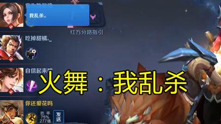 火舞:王者30星的低端局我乱杀,还不明白吗。狼狗:我笑笑不说话