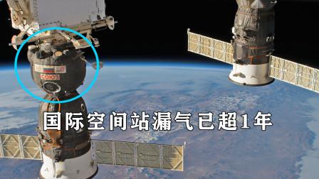 不敢相信!国际空间站漏气已经1年,宇航员依然找不到哪里破了!