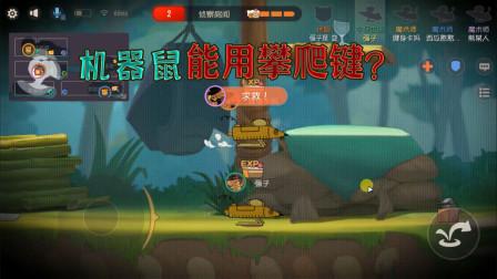 猫和老鼠393:熊猫馆真神奇,机器鼠可以攀爬?站在木桩旁就行