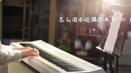 钢琴弹唱《世间美好与你环环相扣》