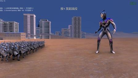 史诗战争模拟器:1个雷杰多奥特曼VS一百名古代士兵