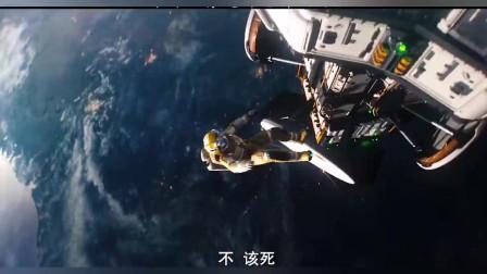 在太空中为了自救自断一臂,这该有多大的勇气?