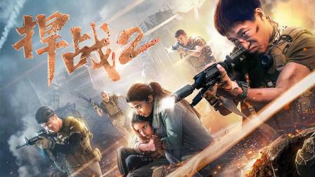 【新片上线】《捍战2》:不输战狼!三分钟速看兵哥哥与匪徒生死之间的决战