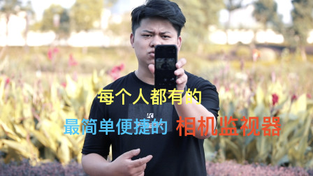 人手一部的相机监视器,不需要额外购买监视器