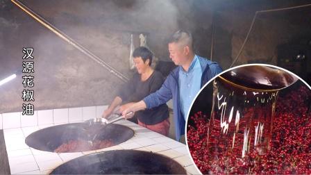 跟火哥一起了解汉源农家自制花椒油,一摘二选三揉每一步好讲究